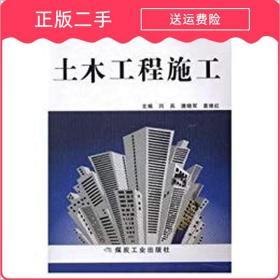 发货快土木工程施工闫兵,唐晓军,袁维红煤炭工业出版社97875020