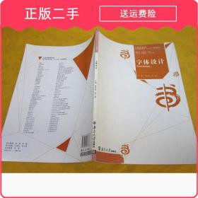 二手发货快字体设计黄本亮南京大学出版社9787305126376