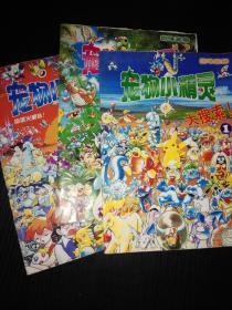 宠物小精灵大搜索-趣味画册1.2.3全三册合售