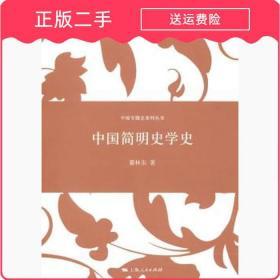 二手发货快中国简明史学史瞿林东上海人民出版社9787208121744