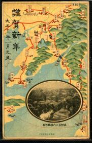 ☆. 民国明信片实寄1922年 ----------  东北朝鲜地图 日本片 谨贺新年 大正十一年 大连寄