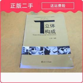 二手发货快立体构成王璞南京大学出版社9787305172595