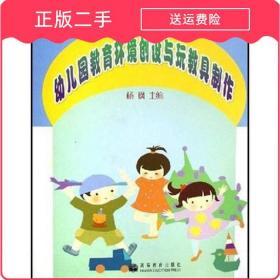 幼儿园教育环境创设与玩教具制作