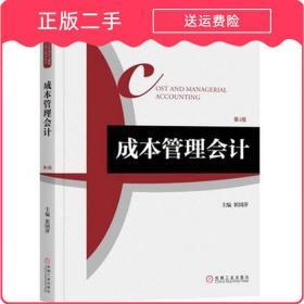成本管理会计 第4版