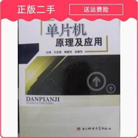 发货快单片机原理及应用王亚斌电子科技大学出版社9787564730314