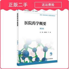 医院药学概要(第3版 高职药学/配增值)