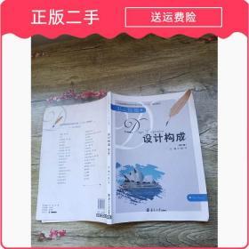 二手发货快设计构成第三3版朱广宇南京大学出版社9787305171062