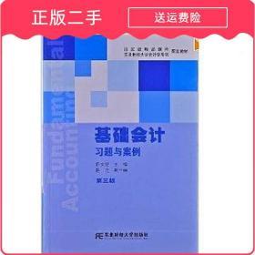 发货快基础会计习题与案例第三3版陈文铭东北财经大学出版社97875