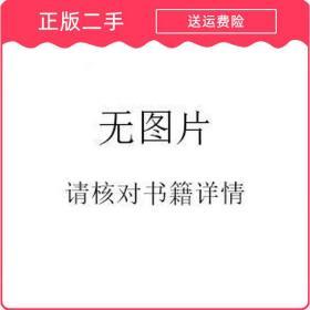 二手发货快医学伦理学刘见见吉林大学出版社9787567756281