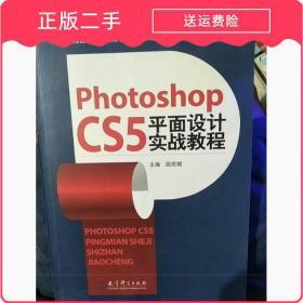 发货快PhotoshopCS5平面设计实战教程段宏斌教育科学出版社978750