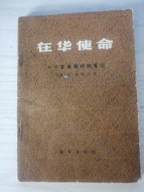 在华使命:一个军事顾问的笔记