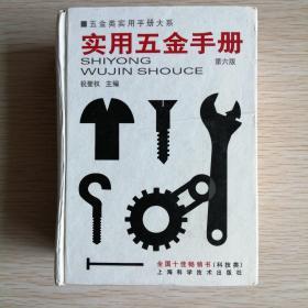 实用五金手册(第六版)