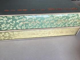 东洋美术 全六册 存第一 二卷 绘画 全