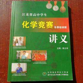 江苏省高中学生化学竞赛冬季培训班讲义 有划线字迹