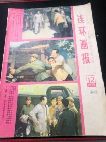 连环画报 1978 12