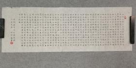 成都人大财经委主任 任老书法小楷  苏东坡前赤壁赋 原稿真迹 保真出售
