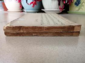 赋则  一套2册全,封面有容祖椿题跋3则,有崇文义塾书印