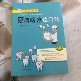 牙病防治龙门阵(带塑封)