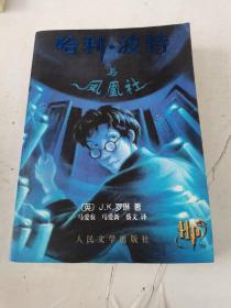 哈利·波特与凤凰社(正版水印)一版一印
