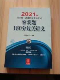 2021国家统一法律职业资格考试,客观题180分过关讲义