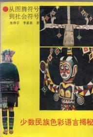 《少数民族色彩语言揭秘:从图腾符号到社会符号》【正版现货,品好如图】