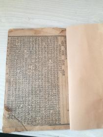 中医,皇帝内经素问卷十五至卷二十,六卷合订厚本