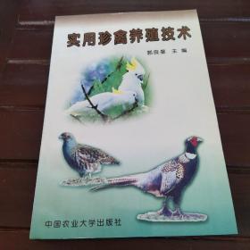 实用珍禽养殖技术