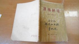 灌肠制造,1959年一版一印,发行5200册(原书!)C17