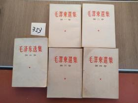 编号353 《毛泽东选集》1-5卷 全五卷  其中1-4卷为繁体竖版    第五卷是1977年 横排版
