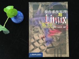 操作系统原理与LINUX系统