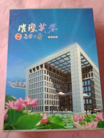 璀璨芙蓉 长沙工会 邮票珍藏册