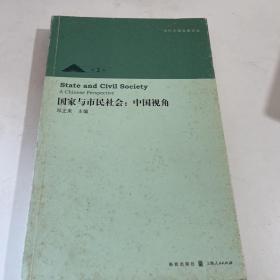 国家与市民社会:中国视角
