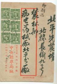 贴火炬版中山500元6枚,南京寄北平印刷品邮资