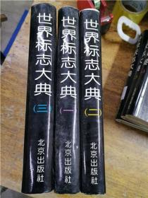 世界标志大典(全三册)