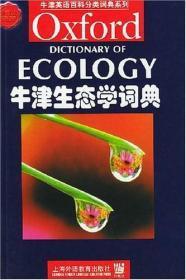 牛津生态学词典:牛津英语百科分类词典系列
