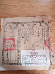 土地所有权状,中华民国三十三年,江西省地政局,