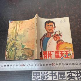 智歼雷天王【40开 缺封底】打孔书