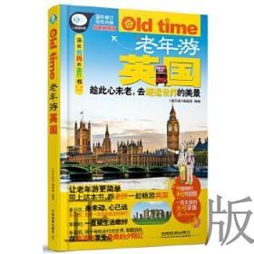 老年游英國