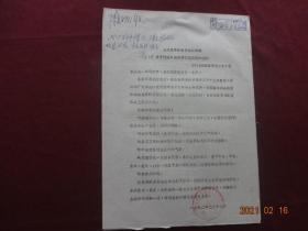 [历史资料] 大通县革命委员会政治部 关于传达中央文件情况反映的通知 (72)大革政字第057号