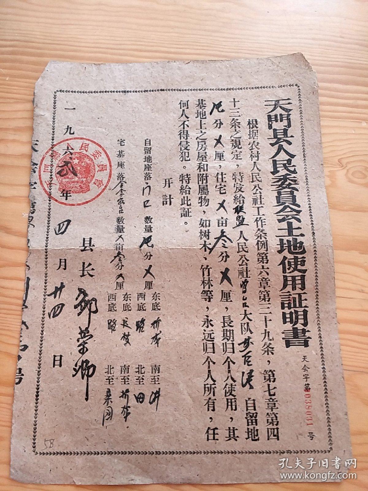 天门县人民委员会土地使用证明书