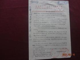 """[历史资料] 大通县革命委员会人民保卫部文件 """"自行车被盗通报""""(1972年3月)"""