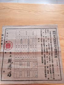 荆门县人民委员会土地使用证,县长,鲍博薄