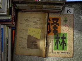 译林 外国文学季刊 1983 1