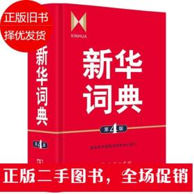 新华词典(第4版)