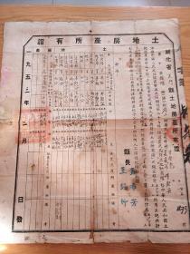土地房产所有证,湖北省天门县土地房产所有证
