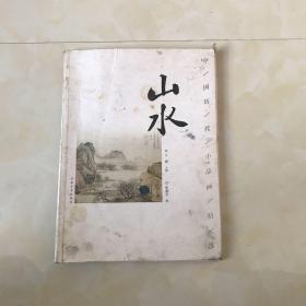 中国历代小品画精选•山水