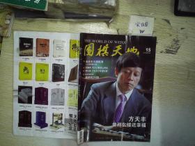 围棋天地 2012 15 . /《围棋天地》杂志社 《围棋天地》杂志社