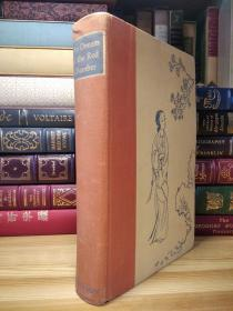 英文插图版 红楼梦  弗洛伦斯·麦克休、伊萨贝尔·麦克休译 The Dream of the Red Chamber: A Chinese Novel of the Early Ching Period (Hung Lou Meng)