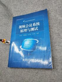 通信网络精品图书:视频会议系统原理与测试