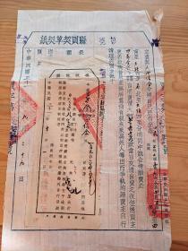 纸契草契买县,中华民国三十一九月二九日